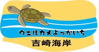 2017年11月5日(日)第107回 吉崎海岸清掃活動のお知らせ