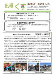 広報くす11月5日号を発行しました。
