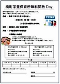 楠町学童保育所無料開放Dayのお知らせ