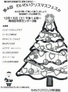 第4回わいわいクリスマスフェスタ開催のお知らせ