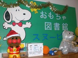 おもちゃ図書館 スヌーピー休館日のお知らせ