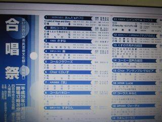 平成29年市合唱祭に出演しました!