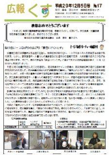 広報くす12月5日号発行しました。