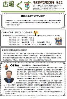 広報くす 2月20日号を発行しました。