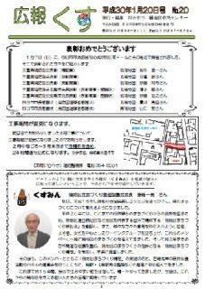 広報くす1月20日号を発行しました。