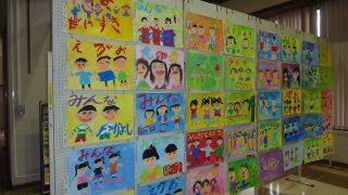 楠小学校児童に依る人権ポスター展後半の部展示開催中