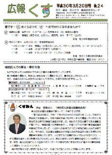 広報くす3月20日号を発行しました。