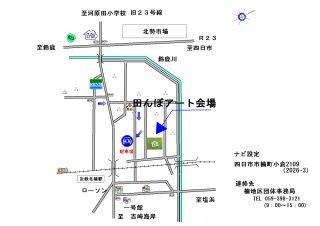 田んぼアート 5/12(土)田植え体験!!