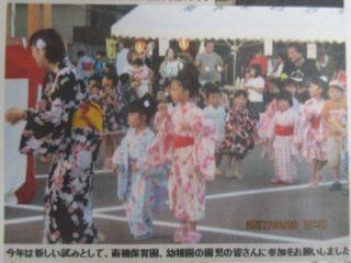 8月5日(日)、南五味塚納涼大会開催のお知らせ