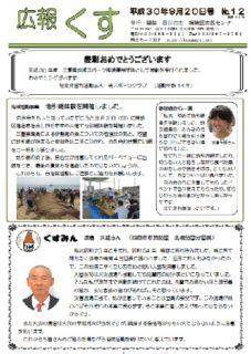 広報くす 9月20日号を(楠地区運動会プログラム)発行しました。