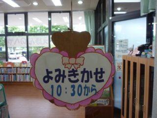 楠交流会館図書室 9月のお知らせ