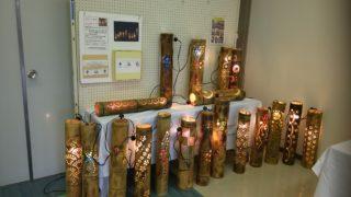 竹灯り実行委員会の作品展示会と次回の竹灯り教室の予定