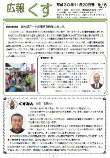 広報くす 11月20日号を発行しました。