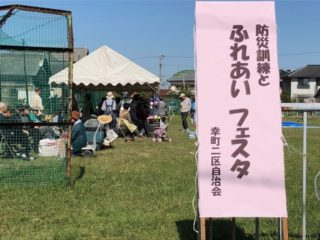幸町2区自治会 ふれあいフェスタ 2018.10.21(日)