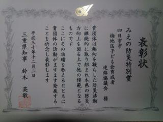 楠地区子ども会が防災活動で三重県より表彰