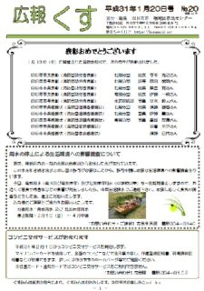 広報くす 平成31年1月20日号を発行しました。