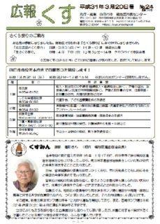 広報くす 31年3月20日号を発行しました。