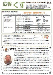広報くす 平成31年4月20日号を発行しました。