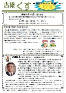 広報くす 5月20日号(通算100号)発行しました。