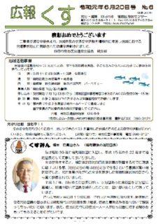 広報くす 令和元年6月20日号を発行しました。