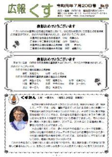 広報くす 7月20日号を発行しました。