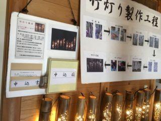 竹灯り令和元年初の展示紹介