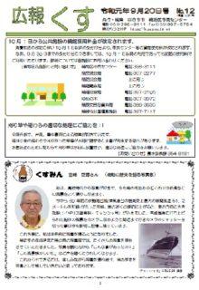 広報くす 9月20日号を発行しました。
