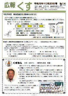 広報くす 10月20日号(楠地区文化祭プログラム)を発行しました。