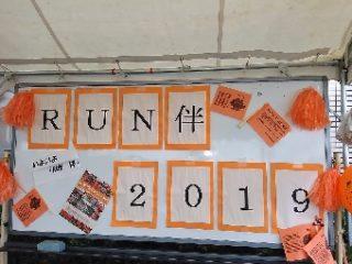 10月19日(土)RUN伴&くすりんフェスタに参加