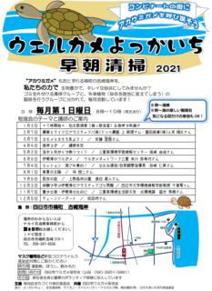 2021 吉崎海岸清掃活動 年間計画