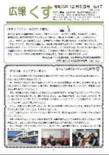広報くす 12月5日号発行しました。