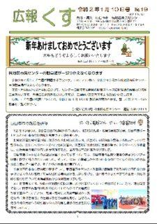 広報くす 令和2年1月10日号を発行しました。