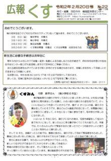 広報くす 令和2年2月20日号を発行しました。