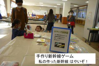 子どもフェスティバルが開催される(11月14日)