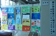 楠小学校児童に依る人権ポスター展を開催いたします。