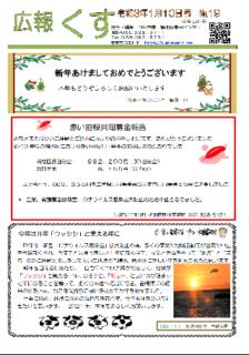 広報くす1月10日号を発行しました。