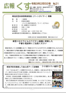 広報くす 2月5日号を発行しました。