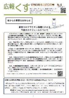 広報くす 5月20日号を発行しました。