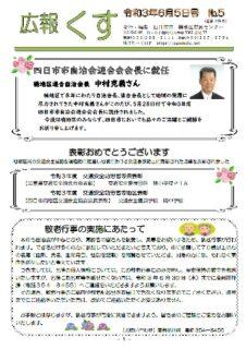 広報くす 6月5日号を発行しました。