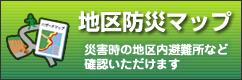 楠地区防災マップ
