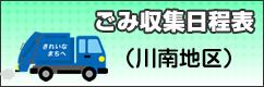 ごみ収集日程表(川南地区)