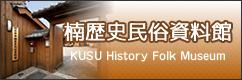 楠歴史民俗資料館