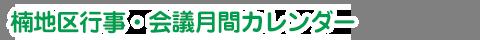 楠地区行事・会議月間カレンダー