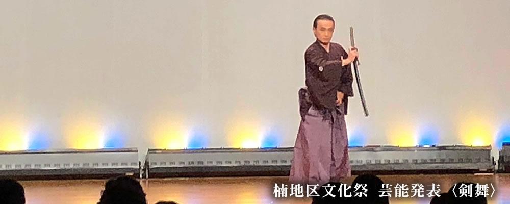 楠地区文化祭 芸能発表〈剣舞〉
